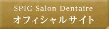 SPIC Salon Dentaire オフィシャルサイト