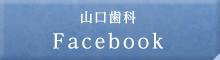 山口歯科 Facebook