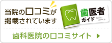山口歯科医院の口コミ|評判