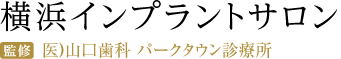 横浜インプラントサロン 監修:Spic Salon Dentaire